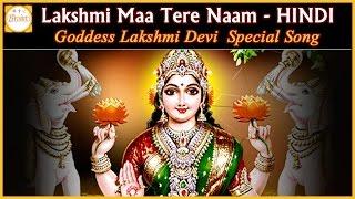 Lakshmi maa tere naam hindi song | goddess lakshmi devi devotional songs | bhakti