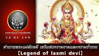 ตำนานพระแม่ลักษมี เทวีแห่งความงาม ความรักและความร่ำรวย【Legend of laxmi devi】