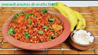 झणझणीत नी चटपटीत साबुदाणा खिचडी |Spicy Sabudana Khichdi | MadhurasRecipe | Ep - 410
