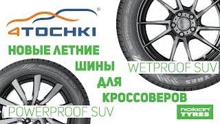 Новые летние шины для кроссоверов - Niokian Wetproof SUV и Nokian Powerproof SUV