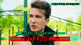 "Максим Калужских - ""Родине..."" (Эдуард Асадов)"