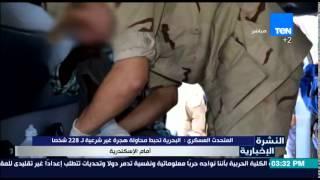 النشرة الإخبارية - المتحدث العسكرى :البحرية تحبط محاولة هجرة غير شرعية ل228 شخصا أمام الأسكندرية