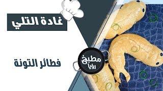 فطائر التونة - غادة التلي