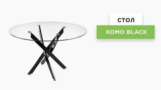 Стол Komo Black