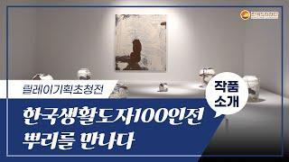 11차 릴레이기획초청전 한국생활도자100인전 뿌리를 만…