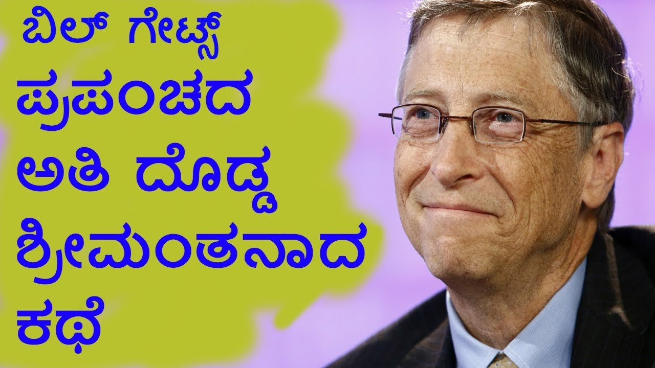 Inspiring Story Of Bill Gates Kannada Youtube