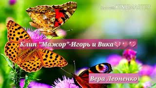 """Клип """"Мажор""""- Игорь и Вика - Береги любовь"""
