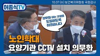 허종식 2020 국감, `노인학대, 요양기관 CCTV설…