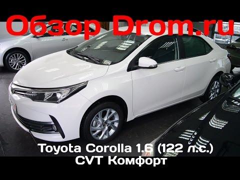 Toyota Corolla 2016 1.6 122 л.с. CVT Комфорт видеообзор