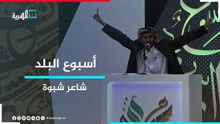 نهائي مثير لحصد لقب شاعر شبوة بموسمه الثاني.. عريس يحضر حفل زفافه على نقالة طبية بتعز | أسبوع البلد
