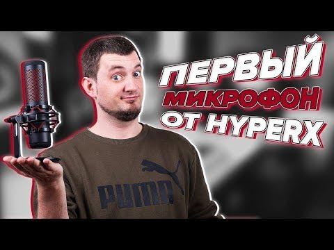 МИКРОФОН C ПОДСВЕТКОЙ! HyperX Quadcast