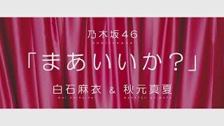 乃木坂46 『まあいいか?』Short Ver.