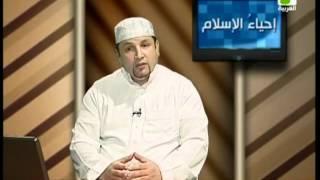 إحياء الإسلام - الحلقة 13