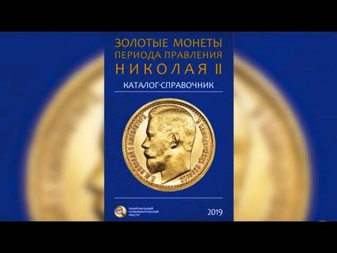 Заметки нумизмата анонсировал справочник В. Сидорова 'Золотые монеты периода правления Николая II'
