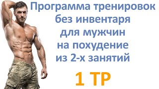 Программа тренировок без инвентаря для мужчин на похудение из 2 х занятий 1 тр