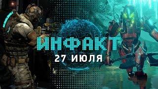 Новые лутбоксы Dota 2, Immortal: Unchained, Devil's Hunt, Xbox Live Gold, микротранзакции в Forza...