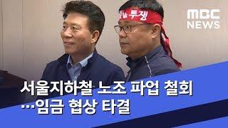 서울지하철 노조 파업 철회…임금 협상 타결 (2019.…