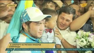В аэропорту Алматы встретили призеров Олимпиады