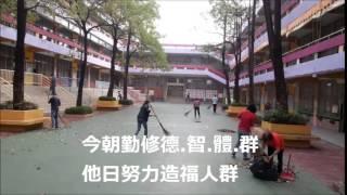 高雄市苓雅區福東國民小學校歌