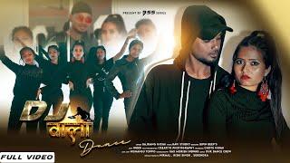 DJ wala dance    singer Bajrang Gosai    nagpuri song video 2021    Bss Series..