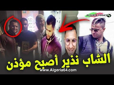 cheb nadir 2019 الشاب نذير يصبح مؤذن بعد توبته و إعتزاله الغناء