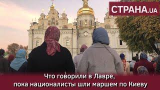 Что говорили в Лавре, пока националисты шли маршем по Киеву | Страна.ua