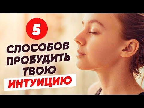 5 СПОСОБОВ РАЗВИТЬ ИНТУИЦИЮ. Сергей Финько