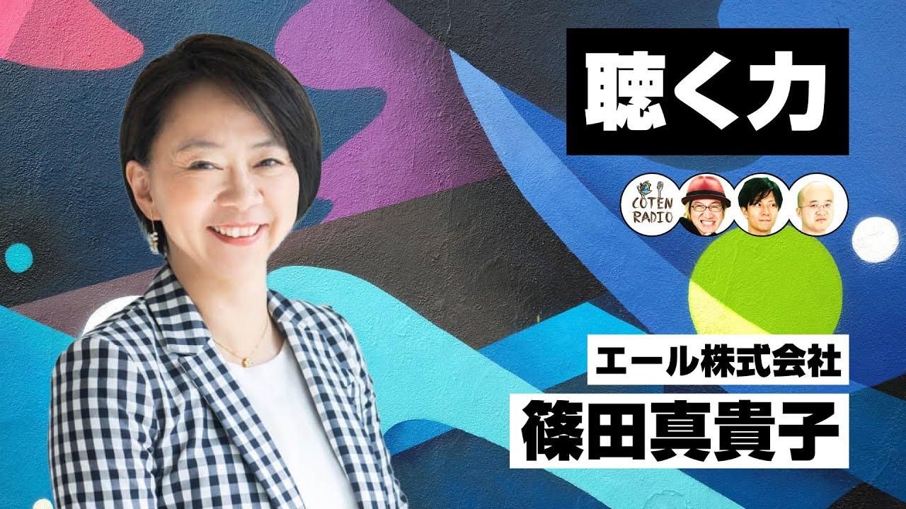 エール株式会社 篠田真貴子さんと語る「聴く力」(前編)【COTEN RADIO番外編 #43】