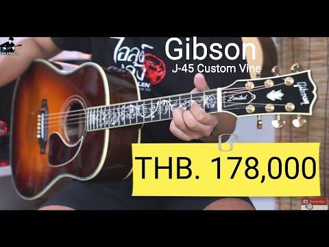р╕гр╕╡р╕зр╕┤р╕з Gibson J 45 Custom Vine 2017