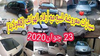 أسعار السيارات اليوم في الجزائى 23جوان2020 مع أرقام الهواتف (48 ولاية)