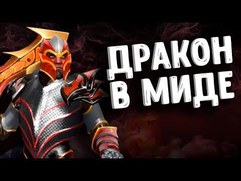 ДРАКОН В МИДЕ ДОТА 2 - DRAGON KNIGHT MID DOTA 2