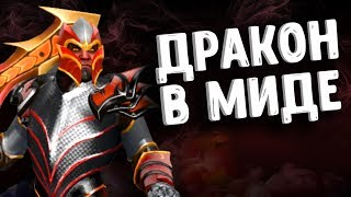 ДРАКОН В МИДЕ ДОТА 2 - DRAGON KNIGHT MID DOTA 2