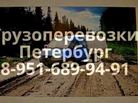 грузоперевозки Газель Петербург