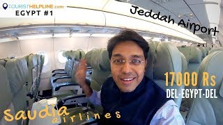 Delhi to Egypt in 17,000 Rs. | Saudia Airlines | REVIEW: Jeddah & Alexandria Airports