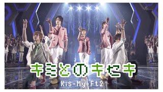 Kis-My-Ft2 - My Resistance -タシカナモノ-