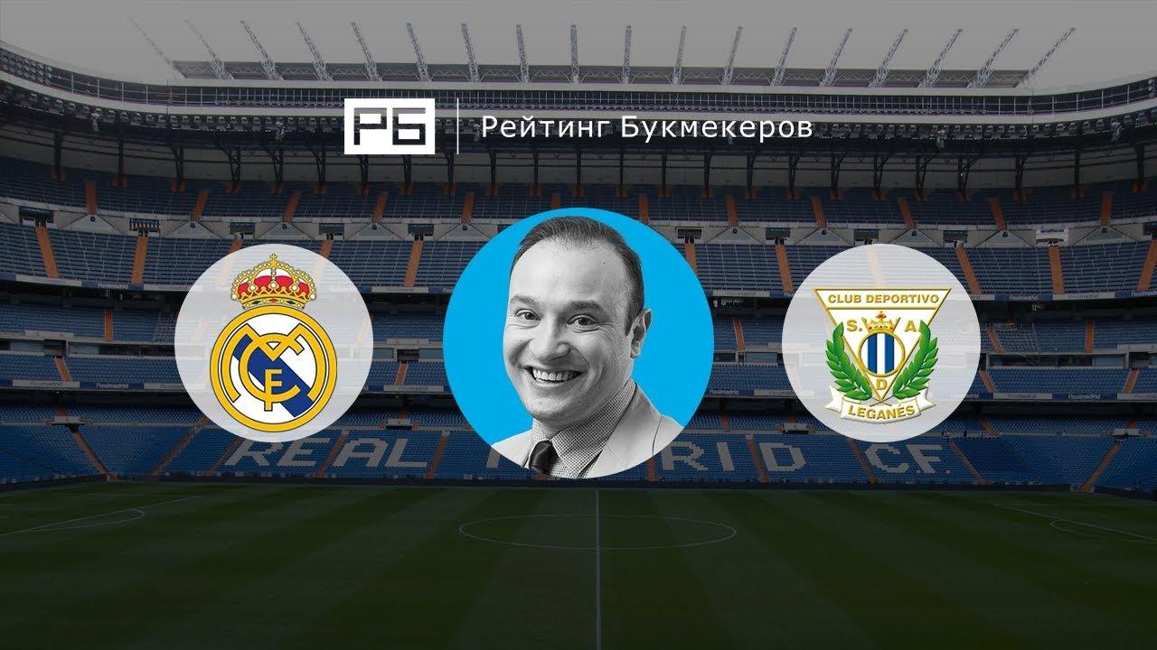 Леганес – Реал. Прогноз матча Кубка Испании