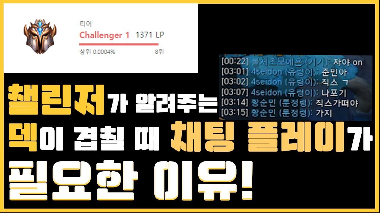 [롤토체스] 롤토체스에서 채팅 플레이만 잘해도 티어가 오릅니다ㅋㅋ TFT가 전략적 팀 전투 게임인 이유를 알려드리겠습니다ㅋㅋ (Feat. 메카잠입자)