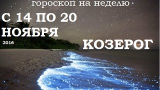 Гороскоп на 20 ноября телец