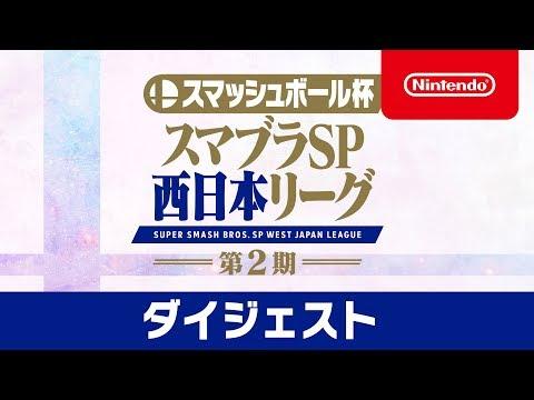【スマブラSP】スマッシュボール杯 西日本リーグ 第2期 ダイジェスト