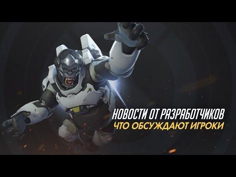 видео: Новости от разработчиков | Что обсуждают игроки № 1 (русские субтитры)