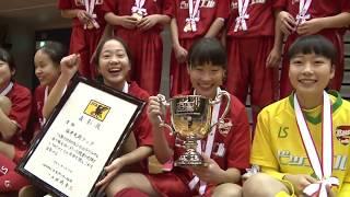 第9回全日本U 15女子フットサル選手権大会 準決勝、決勝ハイライト