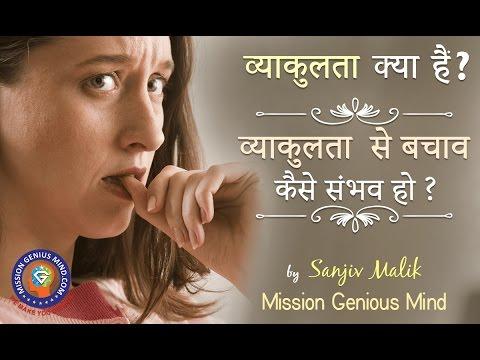 Anxiety क्या है, चिंता की बीमारी, इसका इलाज़, Mission Genius Mind, Sanjiv Malik