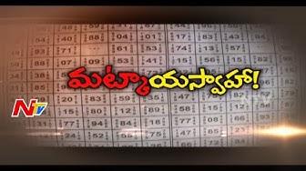 Matka, Bingo Games Ruins Nizamabad People - Be Alert - NTV