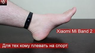 Xiaomi Mi Band 2 - Для тех кому плевать на спорт
