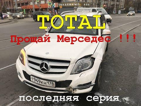 Прощание с Mercedes GLK ( TOTAL): И как меня послали в Ж...пу в СТО Гарант)))