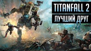 Titanfall 2 - всё в ваших руках