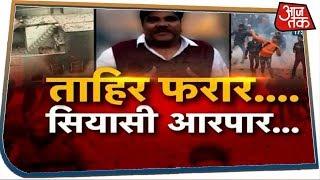 Tahir फरार है, सियासी आरपार है ! देखिए Halla Bol With Anjana Om Kashayap