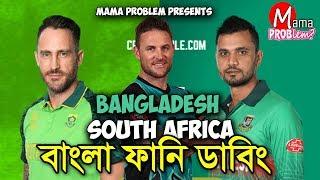 Ban VS SA Bangla Funny Dubbing ICC CWC 19 Bangla Funny Video Mama Problem New