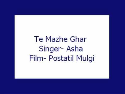 Te Mazhe Ghar- Asha (Postatil Mulgi)