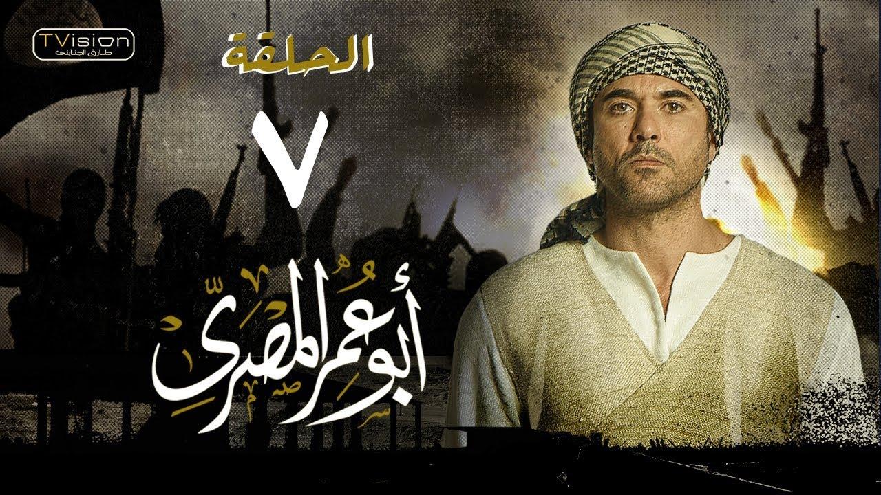 مسلسل أبو عمر المصري - الحلقة السابعة    أحمد عز   Abou Omar Elmasry - Eps 7
